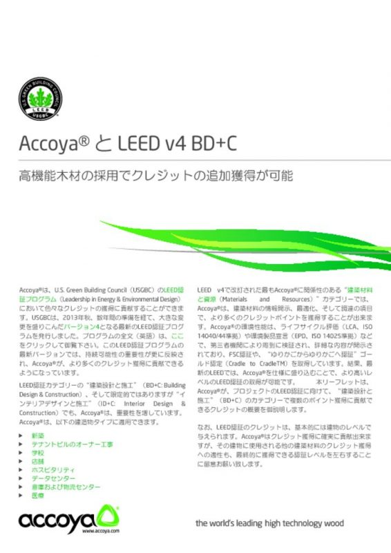 Accoya_and_LEED_v4_BDCのサムネイル