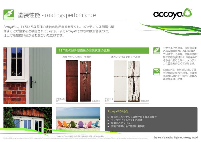 accoya_coating_performace_leaflet_v1のサムネイル