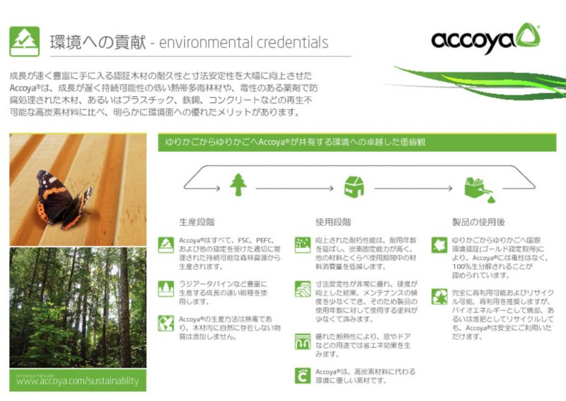 accoya_environmental_credentials_leaflet_v1のサムネイル