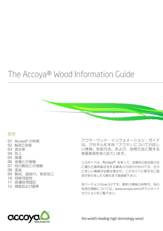 accoya_wood_information_guide_v3.2のサムネイル