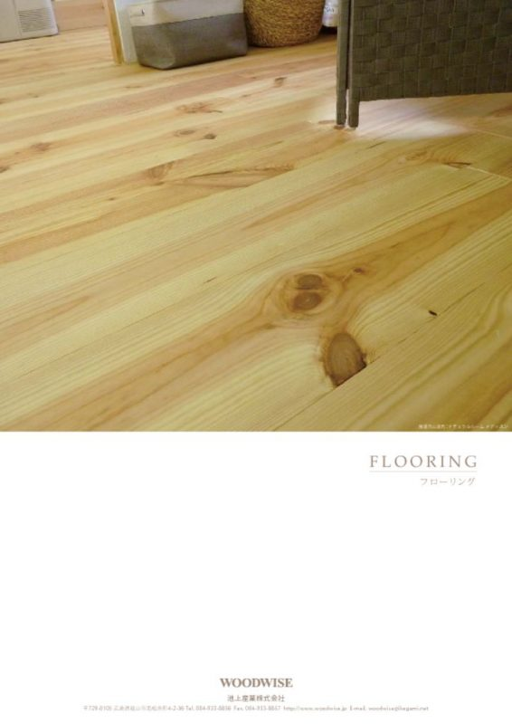 flooring_product_list_v1-3のサムネイル