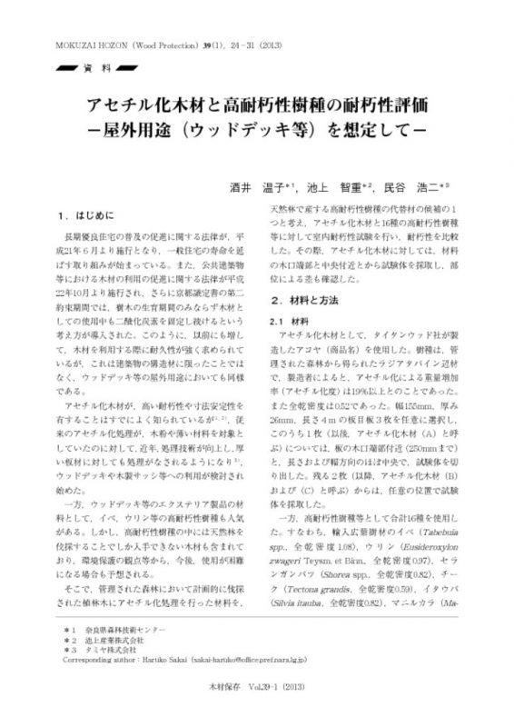 mokuzaihozon_article_vol39_2013_no1のサムネイル