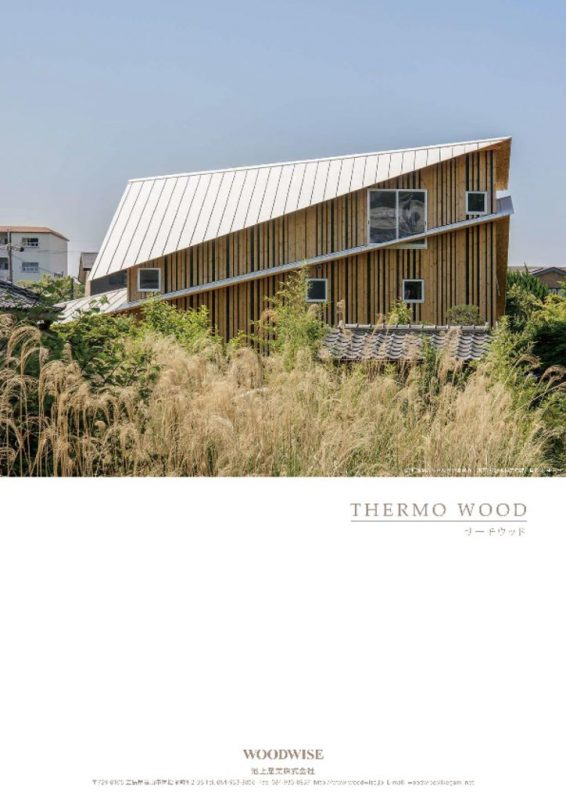 thermowood_product_list_v.2のサムネイル