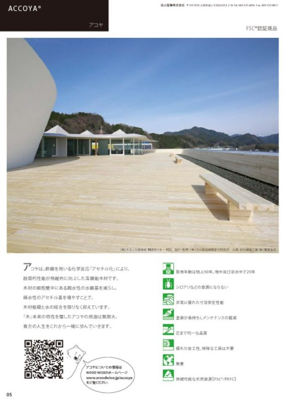 woodwise_catalog_v.9-1_p.05-12_accoyaのサムネイル
