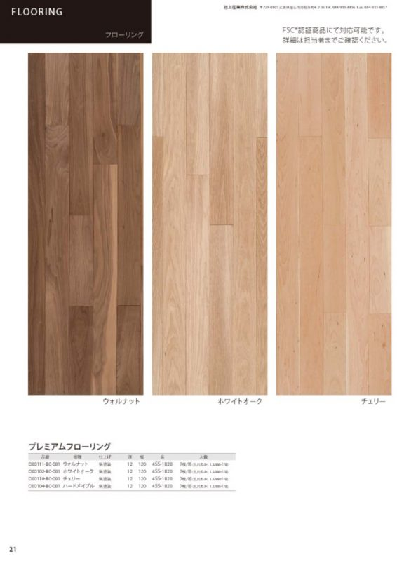 woodwise_catalog_v.9-1_p.21-24_flooringのサムネイル