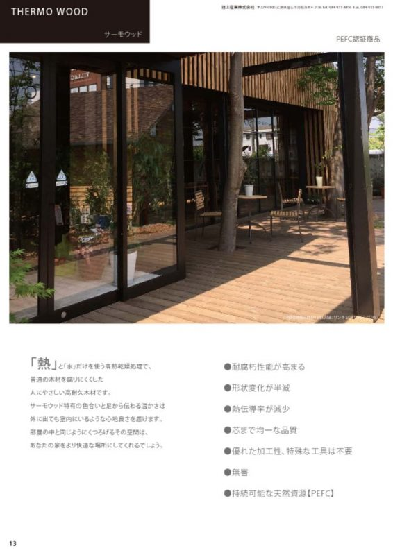 woodwise_catalog_v.9_p.13-17_thermowoodのサムネイル