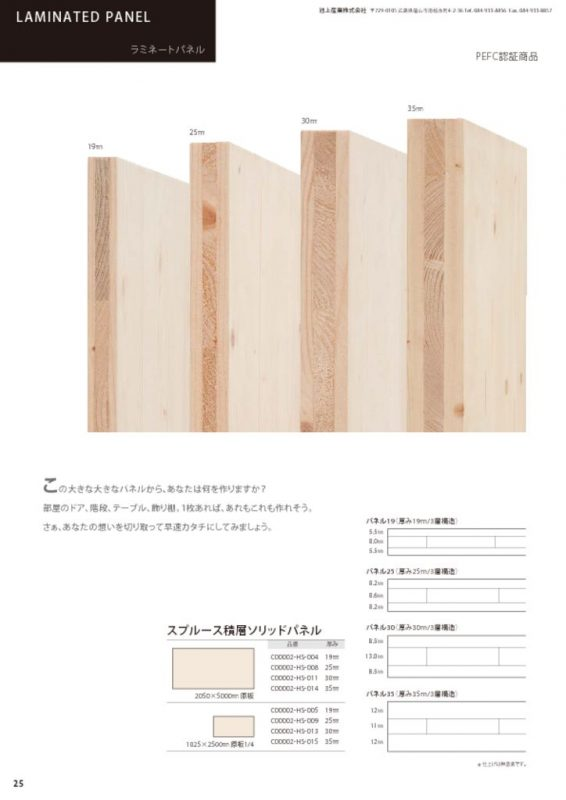 woodwise_catalog_v.9_p.25-26_solid_panelのサムネイル