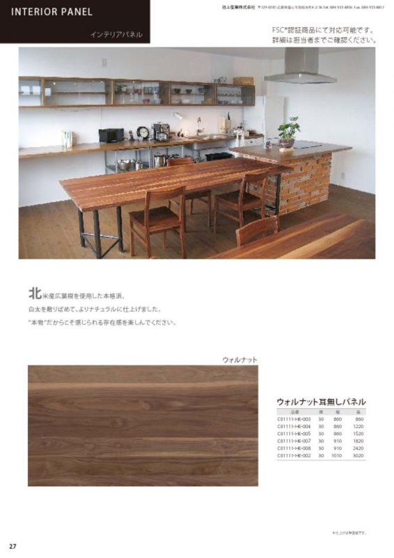 woodwise_catalog_v.9_p.27-31_interior_panelのサムネイル