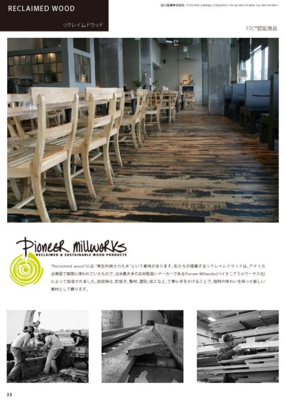 woodwise_catalog_v.9_p.33-34_reclaimed_woodのサムネイル