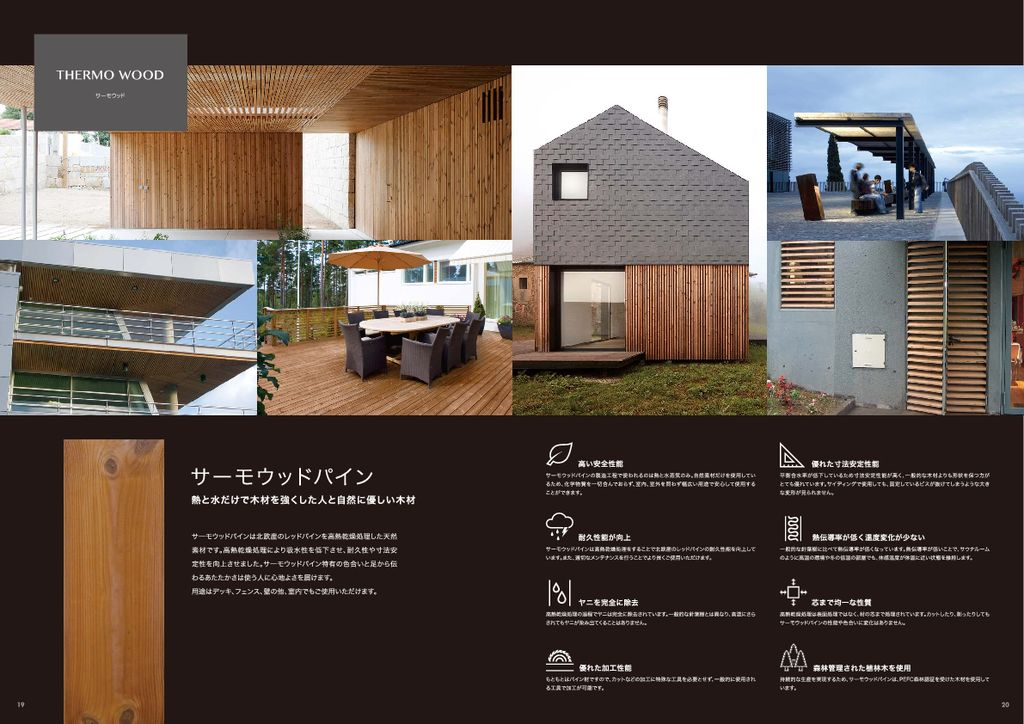 woodwise_ver10_p19-24_thermowoodのサムネイル